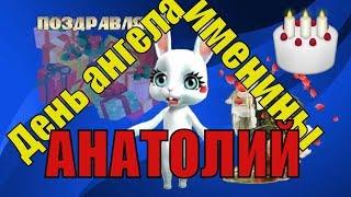 Анатолий - день ангела и именины Анатолия красивые поздравления и пожелания Анатолию