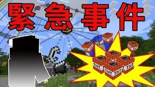 【Minecraft】小品解謎—引爆遊樂園:緊急事件!緊急事件!