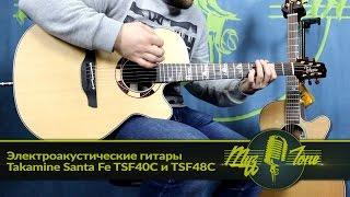 Электроакустические гитары Takamine Santa Fe TSF40C и TSF48C