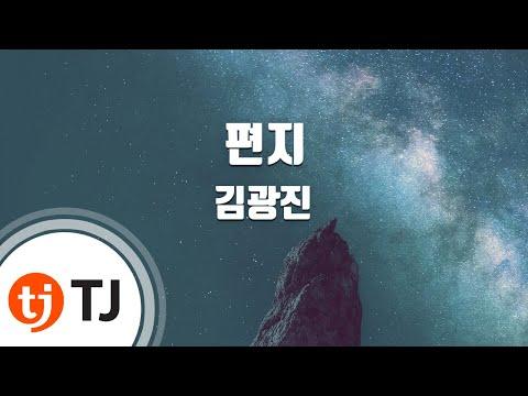 [TJ노래방] 편지 - 김광진 (The Letter - Kim Gwang-Jin) / TJ Karaoke