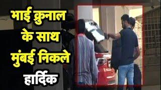 1ST VISUALS OF HARDIK PANDYA: विवाद के बाद पहली बार दिखे Hardik, भाई के साथ मुंबई रवाना | Sports Tak