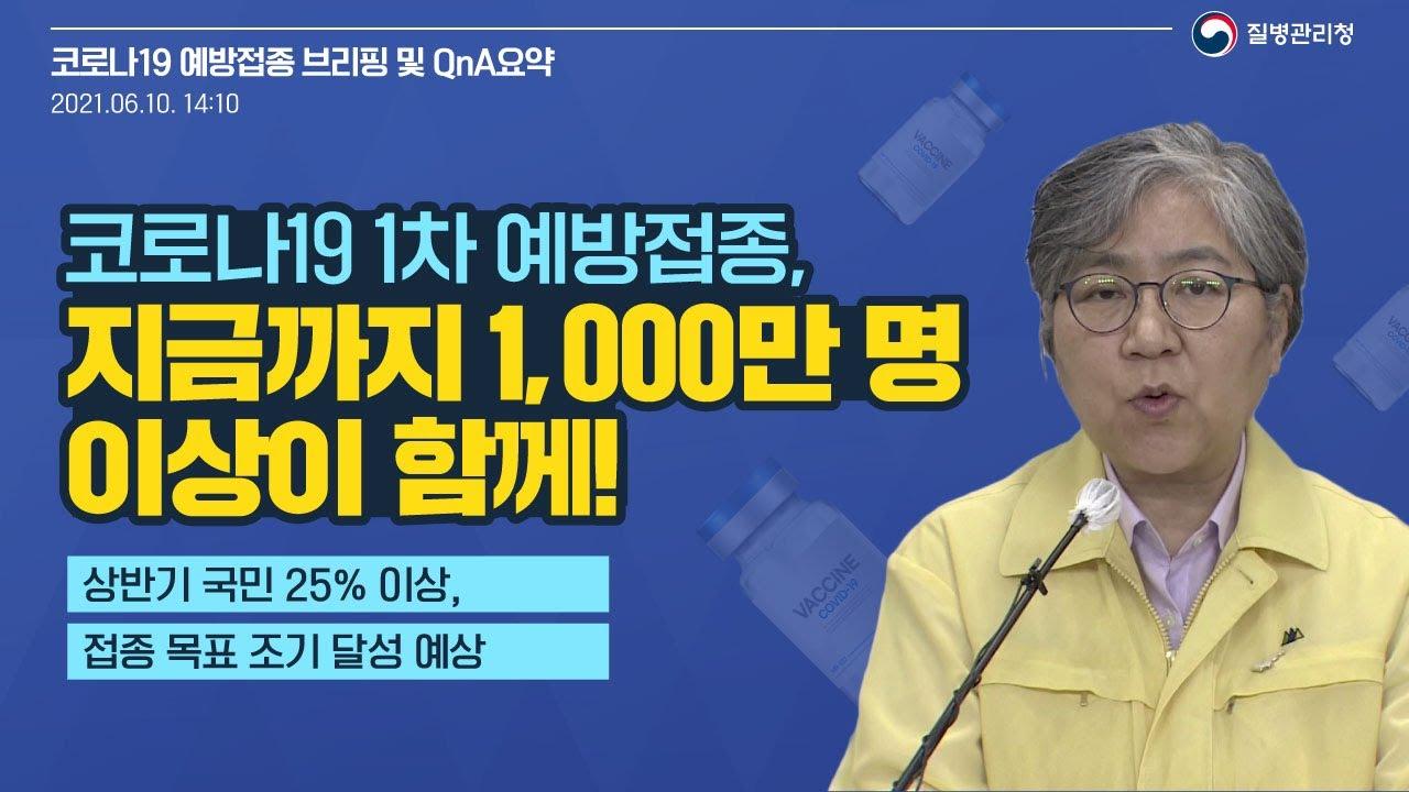 🔊 코로나19 1차 예방접종, 지금까지 1,000만 명 이상이 함께!(백신 브리핑, 6.10.)