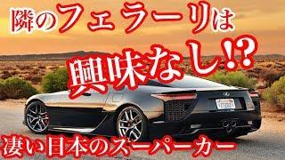 【海外の反応】驚愕!!日本が産んだスーパーカー「レクサスLFA」の衝撃的な存在感に親日外国人もびっくり仰天!!「滅多に見られない光景だ」とイギリス人大興奮!!