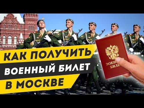 Как получить военный билет в Москве
