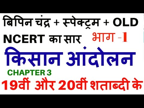 INDIAN HISTORY| kisan andolan| peasant movement in india | modern indian history old ncert  PART 1