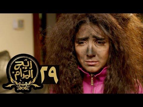 -          Rayah Al Madam - Eps 29