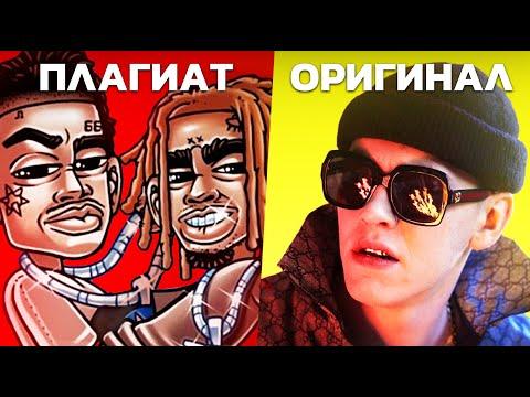 MORGENSHTERN & Lil Pump - WATAFUK?! | ПЛАГИАТ, О КОТОРОМ ТЫ НЕ ДОГАДЫВАЛСЯ