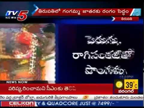 """All Set For Tirupati """"Gangamma Jatra"""" : TV5 News"""