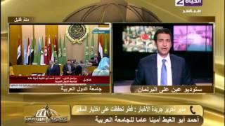 عين على البرلمان - أسامة عجاج | قطر تحفظت على إختيار السفير أحمد أبو الغيط أميناً للجامعة العربية