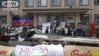 ウクライナ東部 中央政府の統制効かない都市も(14/04/18)