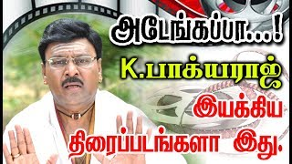 Director K. Bhagyaraj Given So Many Hits For Tamil Cinema| List Here With Poster.