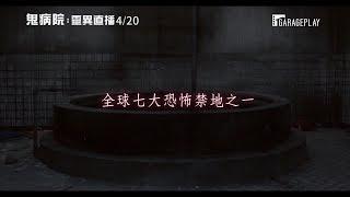全球七大恐怖禁地【鬼病院:靈異直播】4/20(五) 錄到鬼