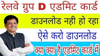 Railway Group d admit card 2018 Problem    How to download railway group d admit card 2018