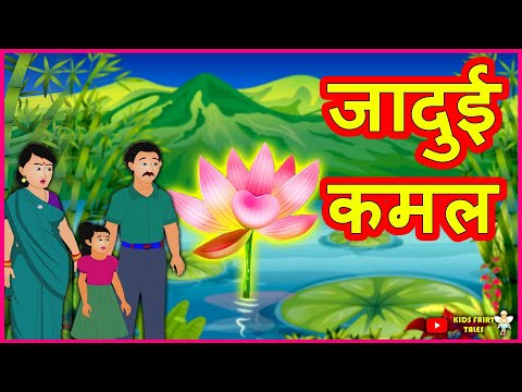 जादुई कमल Hindi Kahaniya | Bedtime Moral Stories | Panchatantra Kahaniya | Hindi Fairy Tales