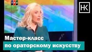 Ораторкое искусство.Техника речи.Школа коммуникации Натальи Козелковой.