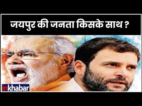 Lok Sabha Elections 2019, Rajasthan, Jaipur Constituency: BJP vs Congress, किसके साथ जयपुर की जनता?