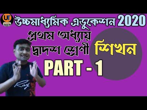 HS education 2020।Sikhon।part-1।WBCHSE Class 12 Education।#WBCHSE