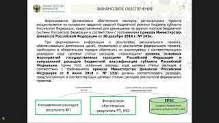 Обучение по работе с подсистемой управления национальными проектами ГИИС «Электронный бюджет»
