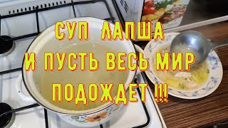 Суп лапша легкий суп и быстро готовится