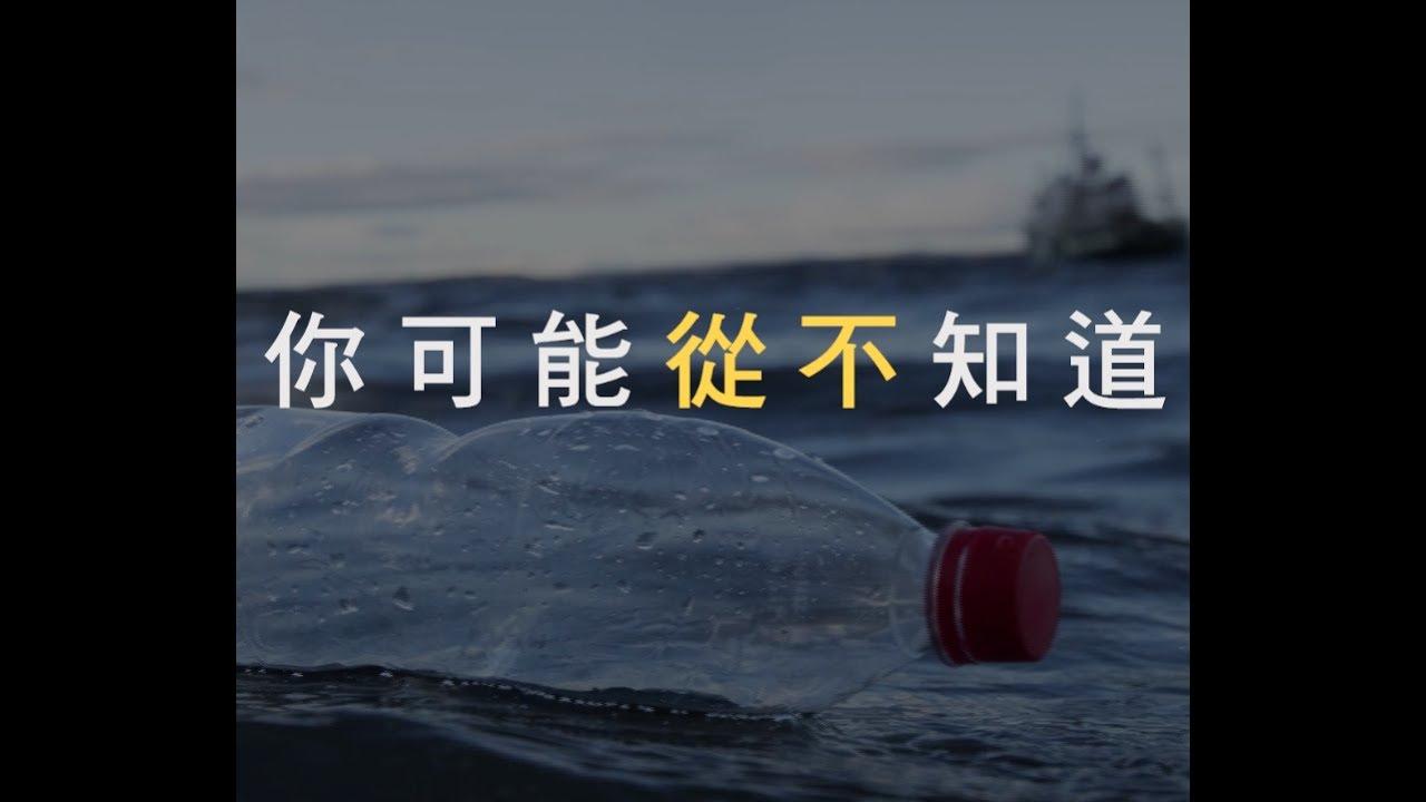 塑膠污染近在咫尺。危害無遠弗屆??? - YouTube
