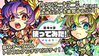 【新キャラ】アポロ、アポロX 獣神化・改!カウンターキラーの効果が発動するトライデントレ