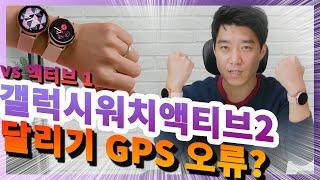 갤럭시워치액티브2 달리기 러닝 GPS 측정오류? 직접 달리기를 측정해보다. with 갤럭시워치액티브1