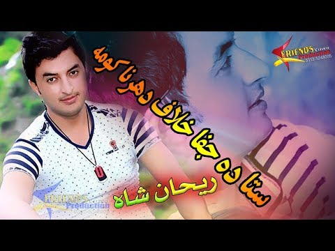 Pashto new Songs 2018 HD Rehan Shah - Dharna Kawoma