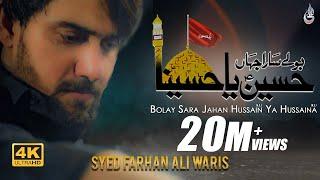 Farhan Ali Waris | Bolay Sara Jahan Hussain Ya Hussaina | 2021 | 1443