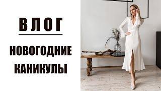ВЛОГ НОВОГОДНИЕ КАНИКУЛЫ МОЙ ЗИМНИЙ УХОД ЗА КОЖЕЙ КАКИЕ КНИГИ Я ЧИТАЮ AlenaPetukhova