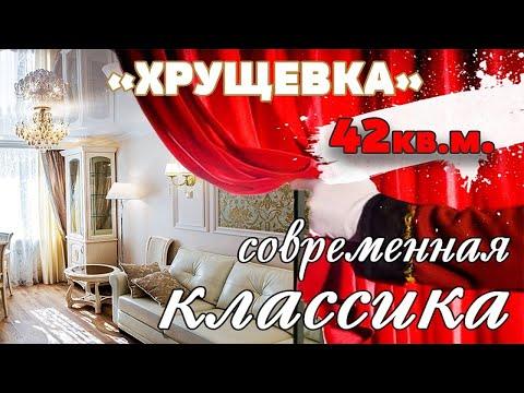 Ремонт под ключ, хрущевка 42кв.м на ул. Корчагина г.Севастополь