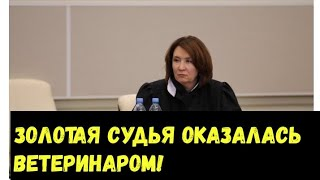 🔥 Золотая судья оказалась ветеринаром! Россия ёп.