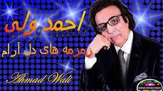 دل انگیزترین ترانه های احمد ولی - Best of Ahmad Wali 2018 Afghan song