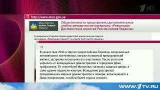 На Украине написали свою историю для школьников