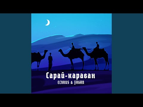 Сарай-караван (feat. Фаган Сафаров)