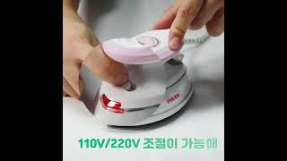 [여행/출장 필수품!] 한경희 여행용 미니 스팀다리미