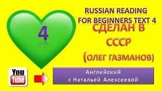 RUSSIAN READING FOR BEGINNERS TEXT 4 Я РОЖДЁН В СОВЕТСКОМ СОЮЗЕ  ОЛЕГ ГАЗМАНОВ