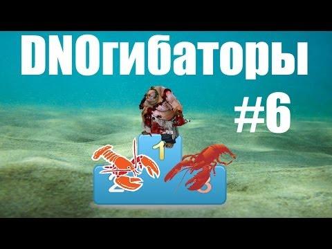 видео: dnoгибаторы #6: ТОП ПУДЖ!