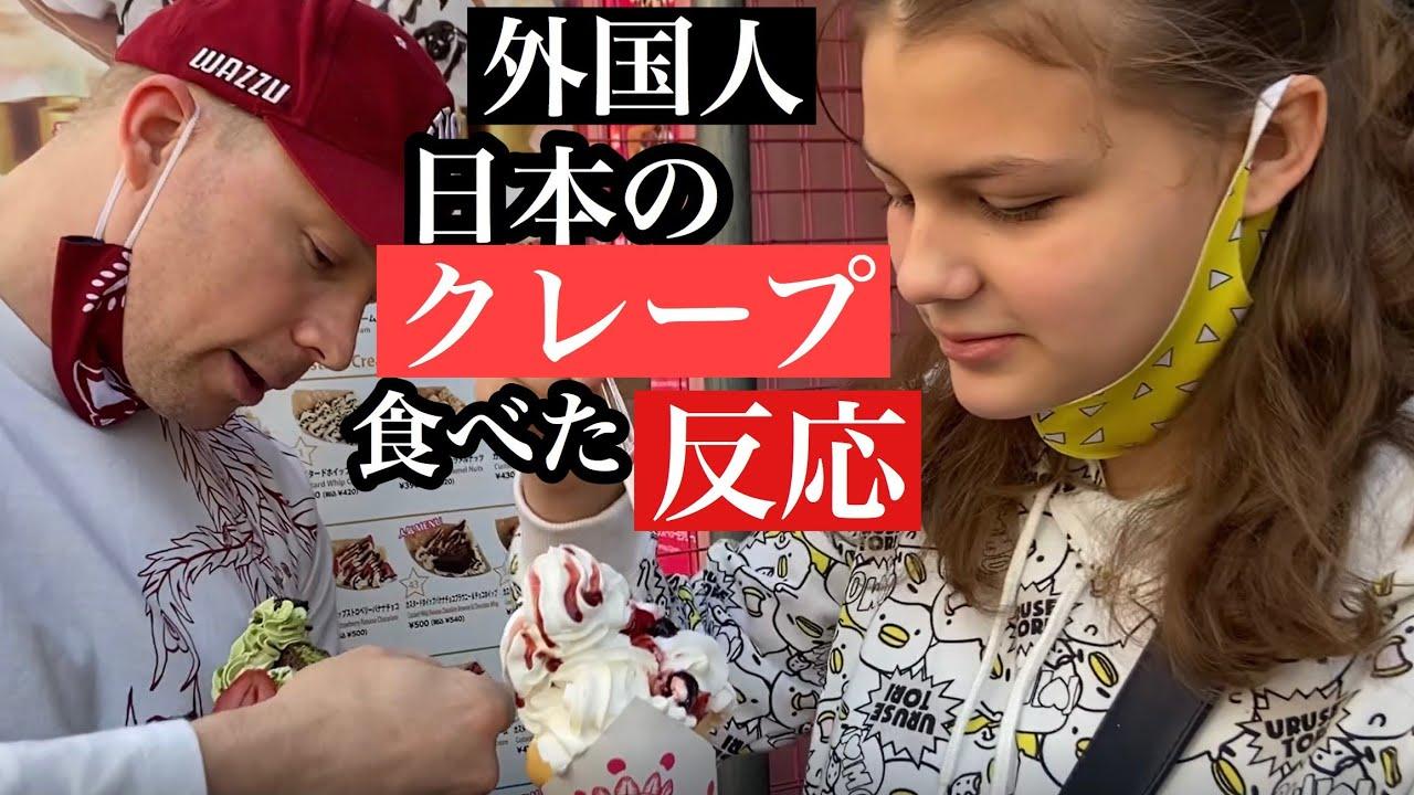 アメリカ親子が日本のクレープ食べてみたTrying Japanese crepe