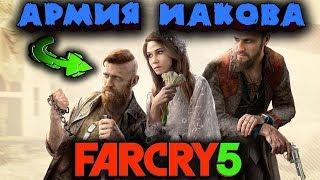 Личная армия сектантов Иакова - прохождение Far Cry 5