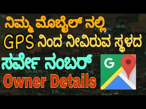 ಮೊಬೈಲ್ ಮ್ಯಾಪ್ಸ್ ನಿಂದ  ನೀವಿರುವ ಸ್ಥಳದ ಸರ್ವೇ ನಂಬರ್ ಮತ್ತು Owner Details - Survey No Using Mobile Maps