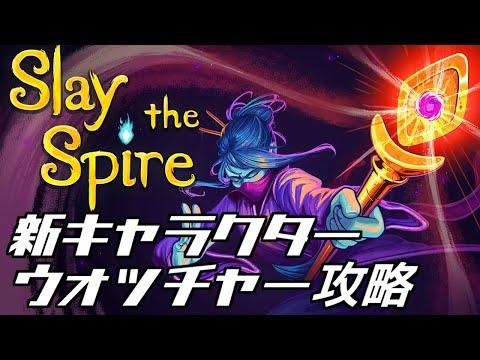 【Slay the Spire】ウォッチャー攻略