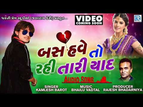 Bas Have To Rahi Tari Yaad  Kamlesh Barot  New Sad Song         RDC Gujarati