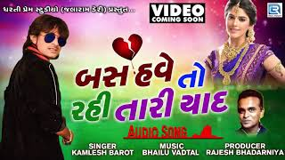 Bas Have To Rahi Tari Yaad Kamlesh Barot | New Sad Song | બસ હવે તો રહી તારી યાદ | RDC Gujarati