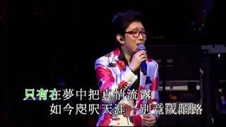 莫旭秋 - 聽我細訴 (莫旭秋秋吻春風演唱會) thumbnail