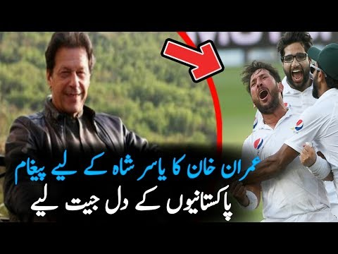 Prime Minister Imran Khan Message After Yasir Shah Break 200 Wickets Record Against New Zealand