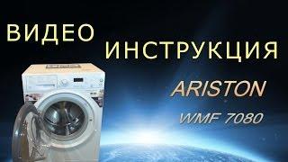 HOTPOINT-ARISTON WMF 7080 B - інструкція пральну машину