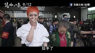 《花椒之味》花絮 9月12日(四) 珍惜眼前人篇