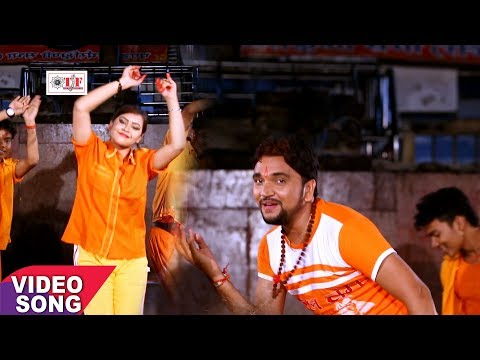 Best Bol Bam Song Of Gunjan Singh 2017 - Baba Ke Chaukhat Chum Ke - Top Bhojpuri Kanwar Song 2017