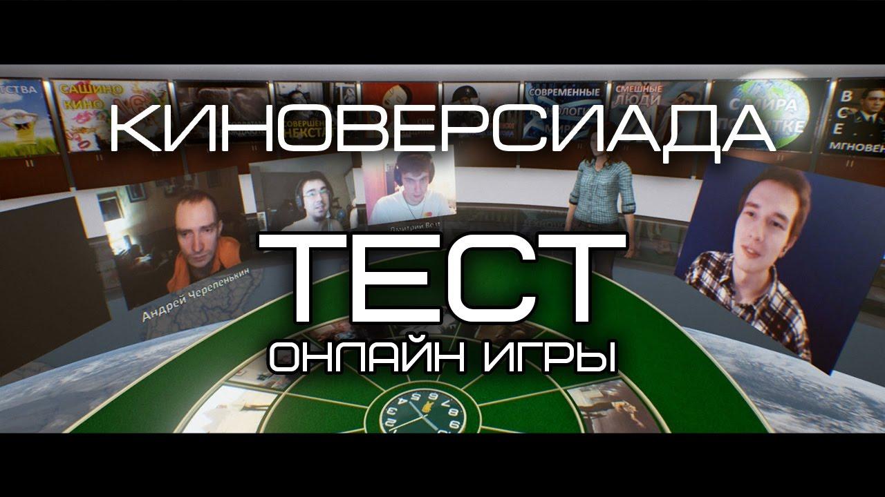 онлайн покер тесты