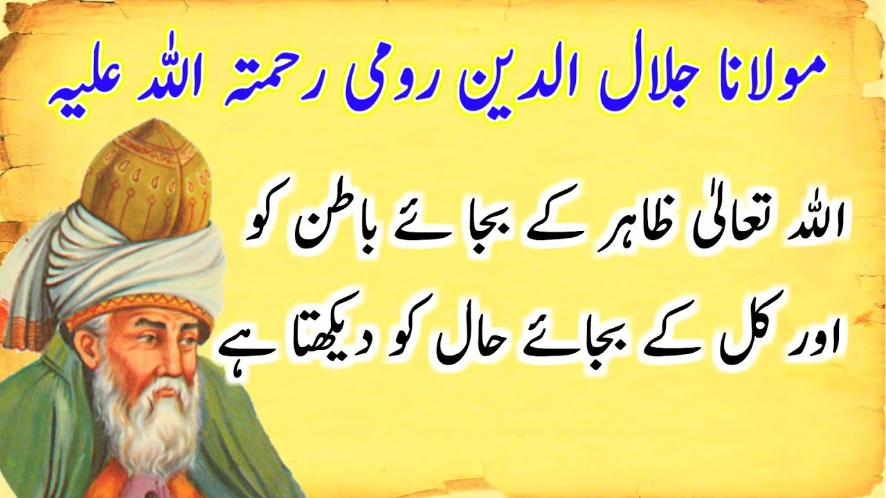 Download Jalal Uddin Rumi Inspirational Quotes In Urdu H